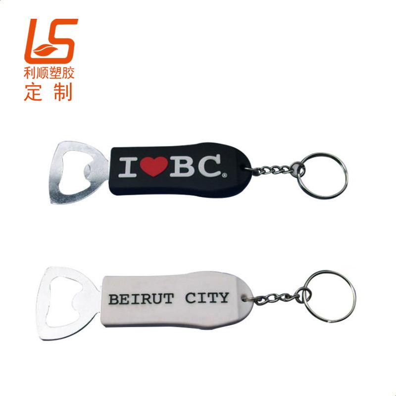 pvc软胶钥匙扣开瓶器